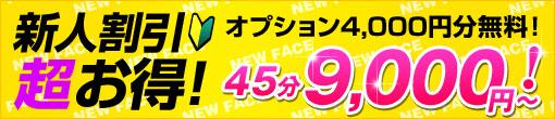 NEW☆FACE新人割引! 新人キャストで大幅割引!