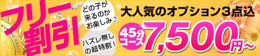 ☆★おまかせフリー割引で45分オプション付きの7,500円★☆
